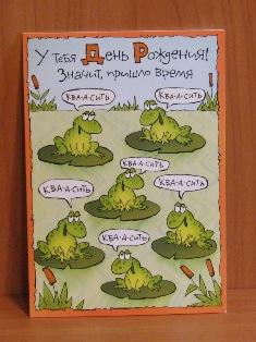 Поздравительные открытки с днем рождения с лягушкой